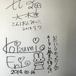 台湾カレー - 小泉エリのサイン