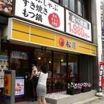 松屋 今池店 -