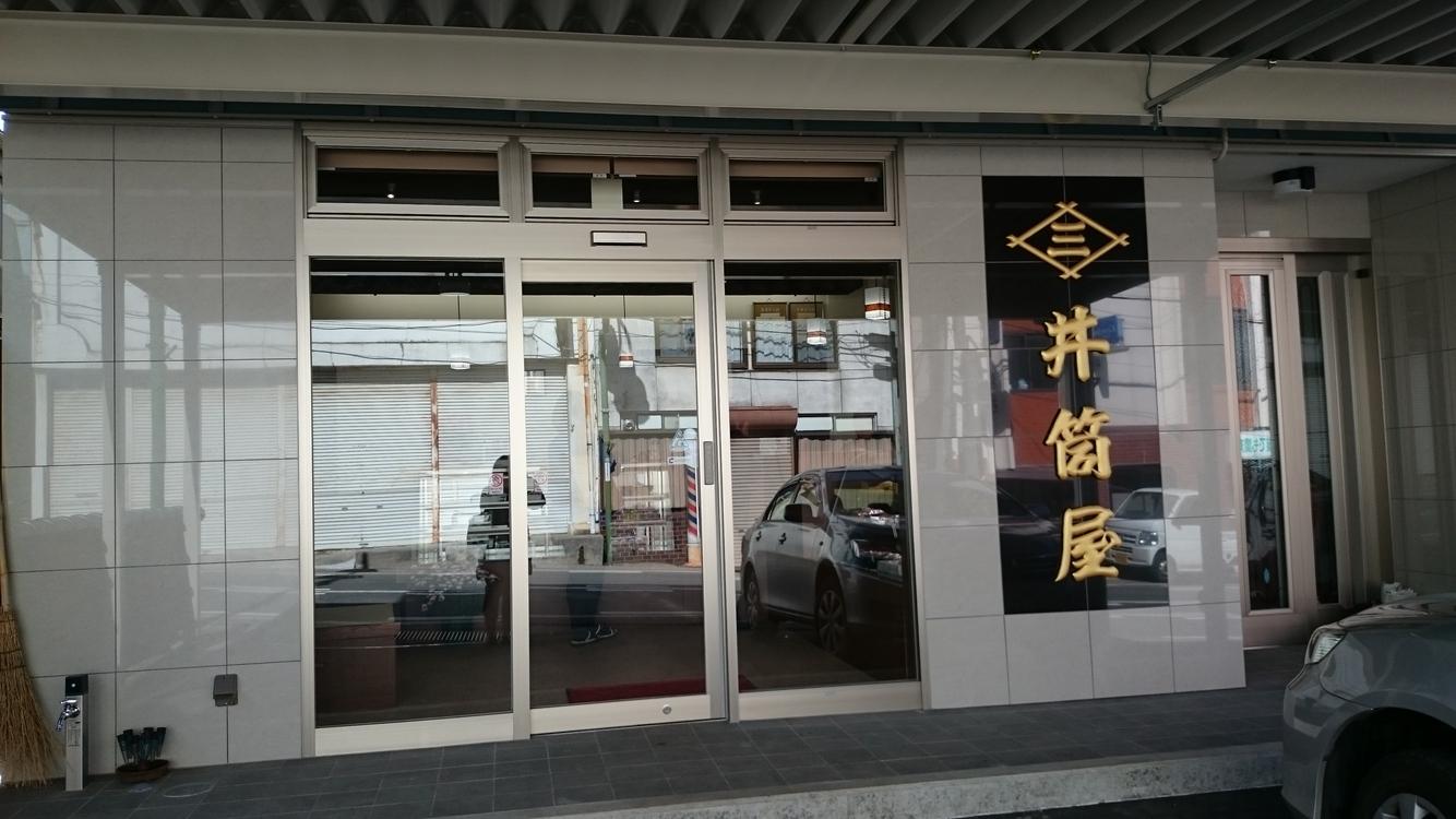 井筒屋菓子店 name=
