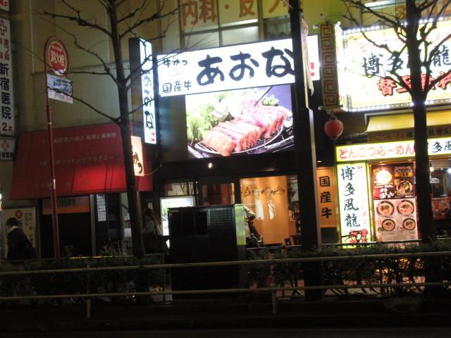 牛かつあおな 西武新宿駅前店