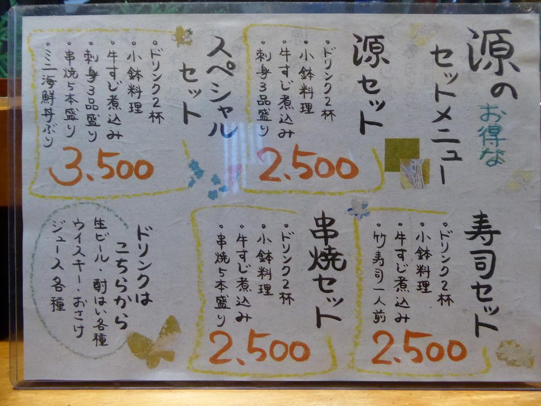 寿司居酒屋源