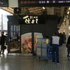 住よし JR名古屋駅・新幹線上りホーム店