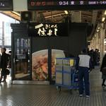 住よし JR名古屋駅・新幹線上りホーム店 -