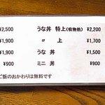4787609 - 満福 メニュー