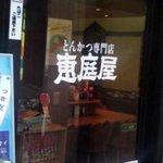 4787944 - ☆恵庭屋入り口☆