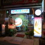 元祖アイスドッグ - 【甲賀流 本店】からすぐ近くの三角公園沿いに有ります♪