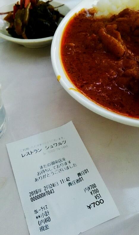 レストラン シュワルツ name=
