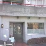 レストラン ティファ - いつリニューアルオープンしたのか、コンクリの打ちっぱなしがカッコいい町の洋食屋さんです。