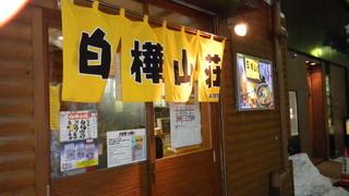 白樺山荘 ラーメン横丁店