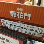 龍花門 - 営業時間(2016/02)