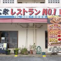 大衆レストラン No.1 -