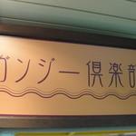 ガンジー倶楽部 -