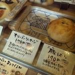 ぱんぽわん - オリーブ&ソーセージ170円