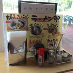 レストラン・グリーンガーデン - 卓上調味料たち