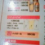 4788693 - ドリンクメニュー ビールはアサヒ