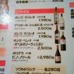 4788694 - ドリンク ワインもあります