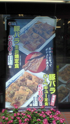松屋 新木場店