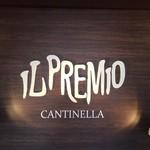 カンティネッラ イル プレミオ -