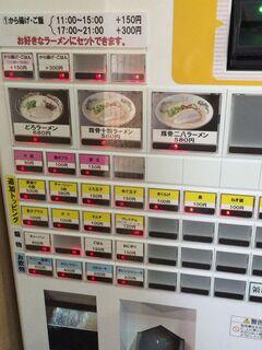 ぎょらん亭 - ベースは3種類