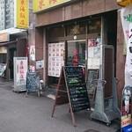 中華料理 東海飯店 - 外観