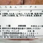 47887912 - さくら白あんベーグル(原材料表示)