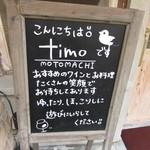 モトマチ ティモ - 立て看板