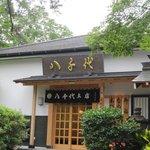 Yachiyo - お店は岡崎公園の中