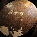 honkakuyakinikujukouenamatsubo - あまつぼ 看板