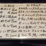 庄司 - 季節メニュー