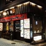 三豊麺 - お店の外観