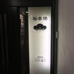 松本楼 - 看板の下に小さく営業時間が書かれています(^.^)