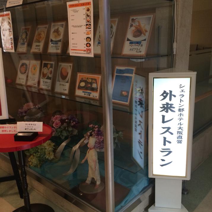 近畿大学医学部奈良病院 レストラン