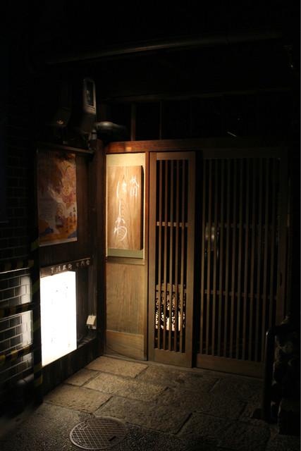祇園 にしかわ