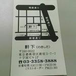 スパゲティーnokishita - お店の名刺裏