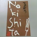 スパゲティーnokishita - お店の名刺表