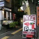 479818 - お店の前の歩道には幟が並んでます~