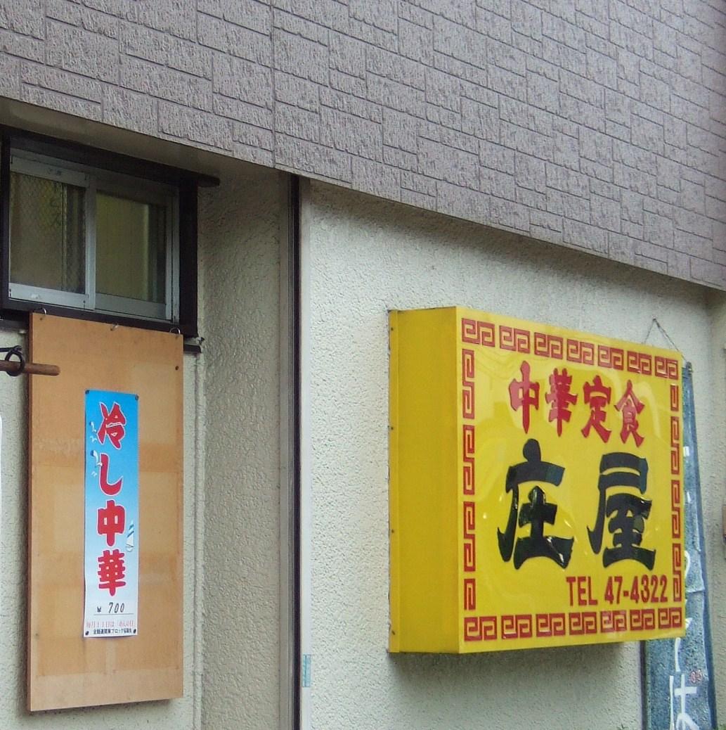 中華定食 庄屋