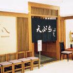 天ぷら新宿つな八 - 外観写真:店舗外観