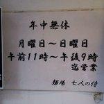 麺場 七人の侍 - 2010.7