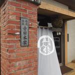 寺田本家 - 店先