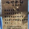 麺屋 巧 - 料理写真: