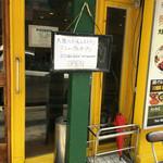 大阪ハラールレストラン - 旧入口