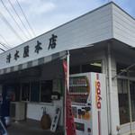清水屋本店 - 160226