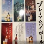 新橋ガールズハイボール - ドリンク写真: