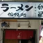47915564 - 店頭