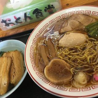 恵庭 おとん食堂 - 料理写真: