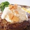 ガーリックバター ハンバーグステーキ(150g)