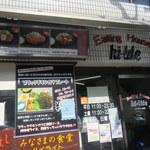ハイライト - Eating House、英語として間違っていません。
