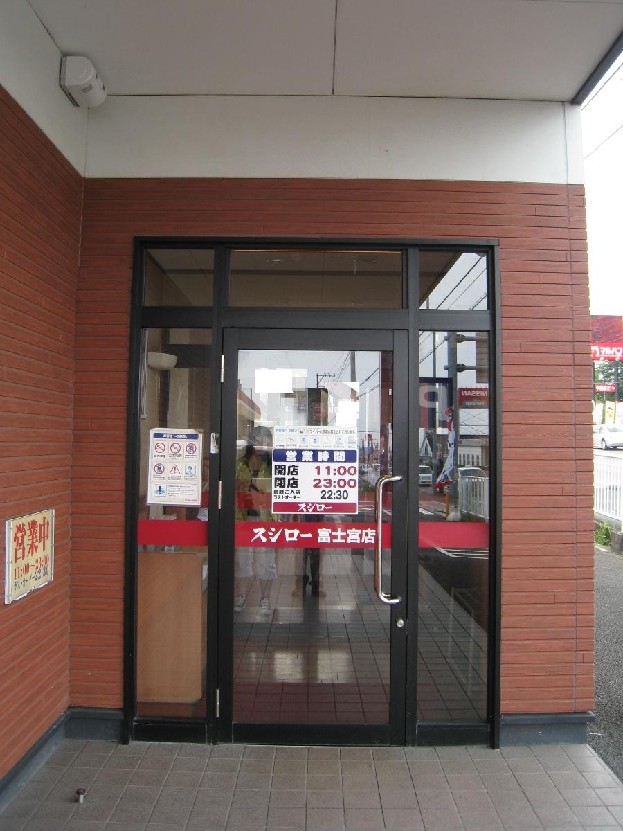 スシロー 富士宮店 name=