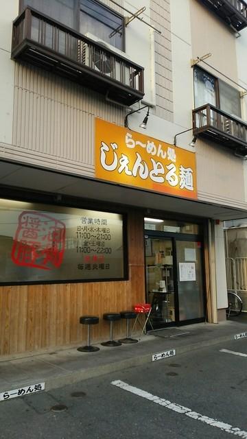 じぇんとる麺 - 三島広小路から少し歩きます。駐車場有。